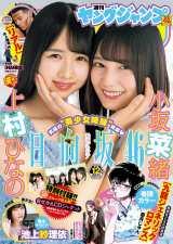 『ヤングジャンプ』12号表紙