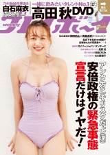『週刊プレイボーイ』13号表紙