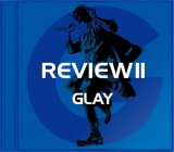 GLAY『REVIEW II〜BEST OF GLAY〜』(ポニーキャニオン/3月11日発売)
