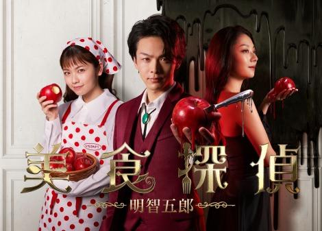 4月期日曜ドラマ『美食探偵 明智五郎』メインビジュアル (C)日本テレビ