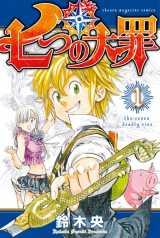 漫画『七つの大罪』コミックス第1巻