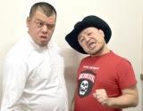 Amazon Prime Videoの人気シリーズ『HITOSHI MATSUMOTO Presents ドキュメンタル』で大暴れしている(左から)くっきー!、ハリウッドザコシショウ (C)ORICON NewS inc.