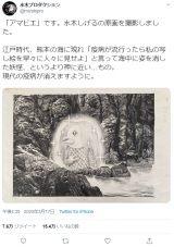 """水木しげるさんが描いた""""アマビエ""""(水木プロダクション公式ツイッターより)"""