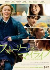 映画『ストーリー・オブ・マイライフ/わたしの若草物語』