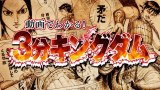 漫画キングダムのWEB動画『3分キングダム』のキービジュアル (C)原泰久/集英社