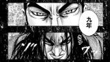 漫画キングダムのWEB動画『3分キングダム』 (C)原泰久/集英社
