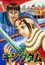 漫画キングダムのコミックス第57巻 (C)原泰久/集英社