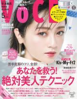 『VOCE』5月号の表紙を飾った安達祐実