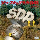 スチャダラパーのデビュー30周年記念アルバム『シン・スチャダラ大作戦』ジャケット写真