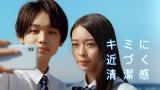 『シーブリーズ』の新CMに起用された田鍋梨々花(右)と宮世琉弥