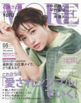 『MORE』5月号の表紙(C)MORE2020年5月号/集英社 撮影/野田若葉