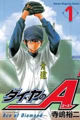 無料公開される『ダイヤのA』のコミックス第1巻