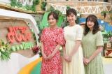 3月30日から『よじごじDays』の進行役は2019年入社の3アナウンサーが日替わりで担当(写真左から)池谷実悠、田中瞳、森香澄(C)テレビ東京