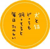 アニメ「犬と猫どっちも飼ってると毎日たのしい」のロゴタイトル (C)松本ひで吉・講談社/犬と猫製作委員会