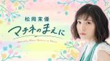 松岡茉優が新番組 (C)TBSラジオ