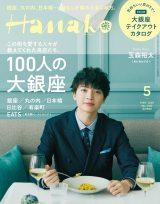『Hanako2020年5月号(3月28日発売)』で表紙を務めるKis-My-Ft2・玉森裕太 (C)マガジンハウス