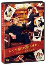 平野紫耀『かぐや様は告らせたい 〜天才たちの恋愛頭脳戦〜』(TBS/3月13日発売)