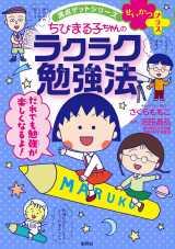 ちびまる子ちゃん 漫画学習本発売