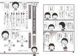 発売される『ちびまる子ちゃんのラクラク勉強法』 (C)さくらプロダクション/集英社