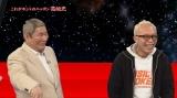 MCのビートたけし、所ジョージ=シリーズ第21弾『たけしのこれがホントのニッポン芸能史』NHK・BSプレミアムで3月21日放送(C)NHK
