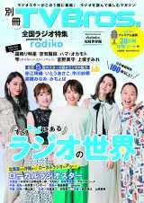 ラジオに特化した『別冊TV Bros. 全国ラジオ特集 powered by radiko』が25日に発売