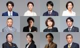 TBS日曜劇場「半沢直樹」に出演する新キャスト陣 (C)TBS