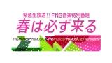 3月21日OA『緊急生放送!! FNS音楽特別番組 春は必ず来る』ロゴ(C)フジテレビ
