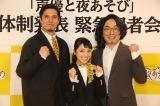 AbemaTVの新番組『声優と夜あそび繋(コネクト)』でMCを務める(左から)木村昴と金田朋子、右は記者役を務めた関智一 (C)ORICON NewS inc.