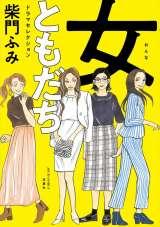 ドラマ原作をすべて収録した、300ページ超の新装版『女ともだち ドラマセレクション』4月10日発売(C)柴門ふみ/双葉社