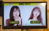 『声優と夜あそび』特別番組の様子 (C)ORICON NewS inc.