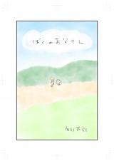 矢部太郎による新漫画連載『ぼくのお父さん』が『小説新潮』でスタート(C)新潮社