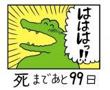 SNSで話題を集める4コマ漫画「100日後に死ぬワニ」(画像提供:きくちゆうき @yuukikikuchi)