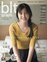 乃木坂久保表紙『blt graph』8位