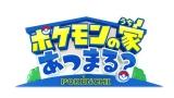 新「ポケんち」に集まろう!(C)TV Tokyo・Pokemon・ShoPro(C)Nintendo・Creatures・GAME FREAK・TV Tokyo・ShoPro・JR Kikaku (C)Pokemon