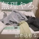 洗濯機からあふれかえるものを見たツッコミ(@gomi_sutero)