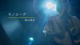 3月17日には「モノローグ」の無観客ライブ映像を公開
