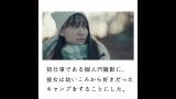乃木坂46  25thシングル「しあわせの保護色」特典映像 松尾美佑『みゆキャン』