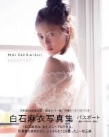 『白石麻衣写真集 パスポート』撮影/中村和孝(講談社/2017年2月7日発売)