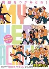 TVアニメ『僕のヒーローアカデミア』第4期 (C)堀越耕平/集英社・僕のヒーローアカデミア製作委員会