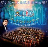 『ワンピース』初の公式オーケストラコンサートが開催 (C)尾田栄一郎/集英社・フジテレビ・東映アニメーション