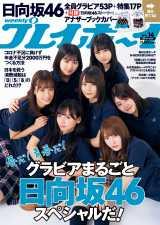 『週刊プレイボーイ』14号の表紙を飾った日向坂46