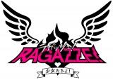 3月28日放送NHK総合『RAGAZZE!〜少女たちよ!〜』ロゴ(C)NHK
