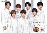 銀のさらTVCM『銀のトラジャ、銀のさらじゃB』篇に出演するTravis Japan