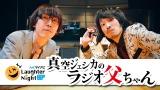 『真空ジェシカのラジオ父ちゃん』が『ラフターナイト』内でスタート(C)TBSラジオ