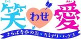 さらば青春の光、カミナリ、お笑いトリオのハナコによるイベント『笑わせ愛』が中止でラジオ特番(C)MBSラジオ