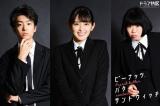 『ピーナッツバターサンドウィッチ』に出演する(左から)伊藤健太郎、矢作穂香、伊藤修子