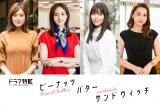 『ピーナッツバターサンドウィッチ』に出演する(左から)筧美和子、堀田茜、瀧本美織、Niki