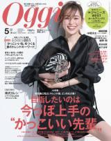 『Oggi 5月号(3月28日発売)』表紙
