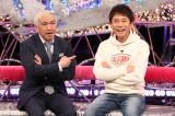 フジテレビ音楽番組『HEY!HEY!NEO!』でMCを務めるダウンタウン(左から)松本人志、浜田雅功 (C)フジテレビ