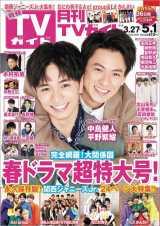 『月刊TVガイド』5月号の表紙・巻頭グラビアに登場する中島健人と平野紫耀